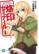 【全1-3セット】烙印ゼミナール(富士見ファンタジア文庫)