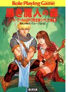 【全1-2セット】ソード・ワールドRPG完全版シナリオ集(富士見ドラゴンブック)