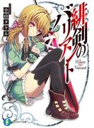 【全1-2セット】緋剣のバリアント(富士見ファンタジア文庫)