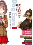 【全1-4セット】犬とハサミは使いようDog Ears(ファミ通文庫)