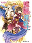 【全1-2セット】嘘つき姫と竜の騎士(B's‐LOG文庫)