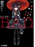 【全1-13セット】B.A.D.(ファミ通文庫)