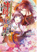 【全1-3セット】神抱く凪の姫(B's‐LOG文庫)