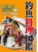 【全1-2セット】釣魚料理図鑑(釣り人のための遊遊さかなシリーズ)