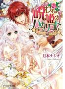 【全1-2セット】呪われ姫のハカリゴト(B's‐LOG文庫)
