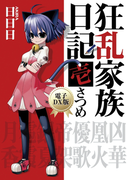 【全1-3セット】狂乱家族日記 電子DX版(ファミ通文庫)