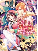 【全1-2セット】惑う星と恋する魔人(B's‐LOG文庫)