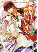 【全1-3セット】天眼の神子姫(B's‐LOG文庫)