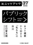 【全1-2セット】パブリックシフト(カドカワ・ミニッツブック)