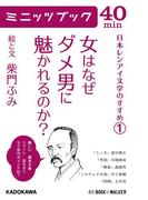 【全1-2セット】「日本レンアイ文学のすすめ」シリーズ(カドカワ・ミニッツブック)