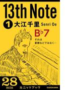 【1-5セット】「13th Note」シリーズ(カドカワ・ミニッツブック)