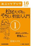 【1-5セット】松尾スズキのやさしい野蛮人入門(カドカワ・ミニッツブック)