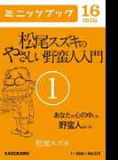 【全1-8セット】松尾スズキのやさしい野蛮人入門(カドカワ・ミニッツブック)