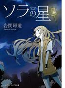 【全1-2セット】ソラの星(メディアワークス文庫)