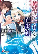 【全1-2セット】魔遁のアプリと青炎剣(電撃文庫)