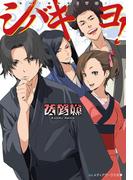 【全1-2セット】シバキヨ!(メディアワークス文庫)