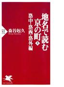 【全1-2セット】地名で読む京の町(PHP新書)