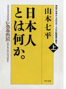 【全1-2セット】日本人とは何か。(PHP文庫)