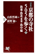 【全1-2セット】[決定版]京都の寺社505を歩く