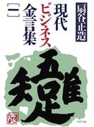 【全1-2セット】現代ビジネス金言集(PHP文庫)