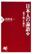 【全1-2セット】日本人の論語(PHP新書)