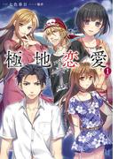 【全1-2セット】極地恋愛シリーズ(ビギニングノベルズ)
