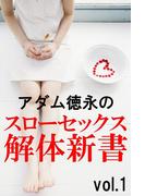 【全1-7セット】アダム徳永のスローセックス解体新書(愛COCO!Ex)