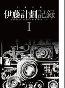【全1-2セット】伊藤計劃記録