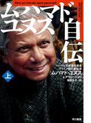【全1-2セット】ムハマド・ユヌス自伝