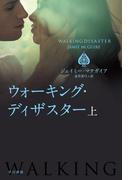 【全1-2セット】ウォーキング・ディザスター