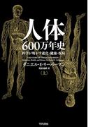 【全1-2セット】人体六〇〇万年史