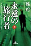 【全1-2セット】永遠の旅行者(幻冬舎文庫)