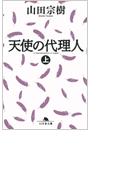 【全1-2セット】天使の代理人(幻冬舎文庫)