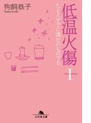 【全1-3セット】低温火傷(幻冬舎文庫)