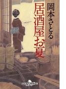 【全1-5セット】居酒屋お夏(幻冬舎文庫/幻冬舎時代小説文庫)