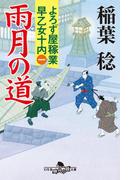 【1-5セット】よろず屋稼業(幻冬舎時代小説文庫)