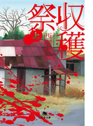【全1-2セット】収穫祭
