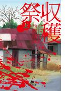 【全1-2セット】収穫祭(幻冬舎文庫)