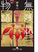 【全1-2セット】無残花物語(幻冬舎アウトロー文庫)