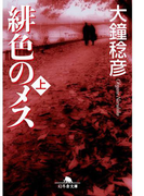 【全1-2セット】緋色のメス(幻冬舎文庫)
