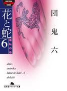 【6-10セット】花と蛇(幻冬舎アウトロー文庫)