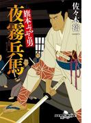 【全1-2セット】旗本ぶらぶら男(幻冬舎時代小説文庫)