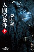 【全1-2セット】人間の条件(幻冬舎文庫)