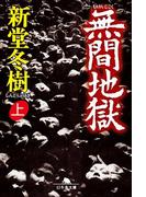 【全1-2セット】無間地獄(幻冬舎文庫)