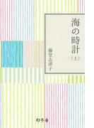 【全1-2セット】海の時計(幻冬舎文庫)