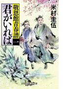 【全1-2セット】敬恩館青春譜(幻冬舎時代小説文庫)