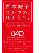 【全1-2セット】岡本綾子 ゴルフの、ほんとう。(ゴルフダイジェスト新書)