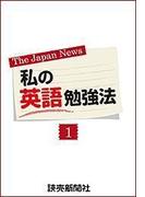 【1-5セット】私の英語勉強法(読売ebooks)