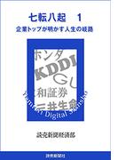 【1-5セット】七転八起(読売デジタル新書)