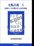 【全1-9セット】七転八起(読売デジタル新書)
